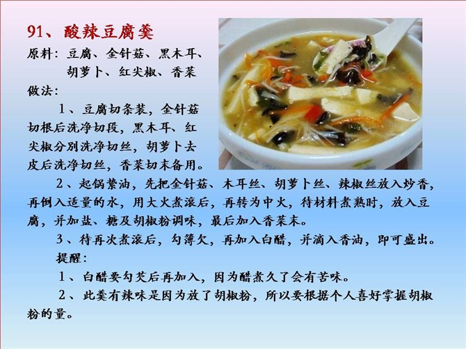 100道简单易学的素菜(图片版)