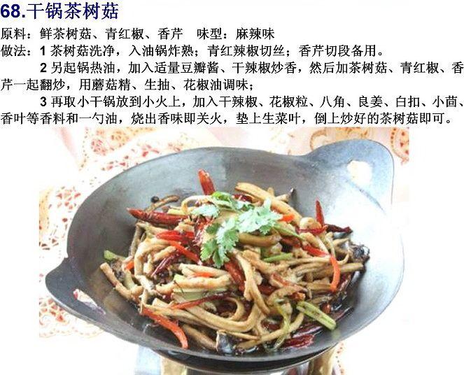 40道寺院素菜谱(图)