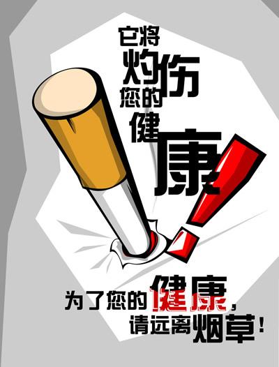 """""""戒烟""""的图片搜索结果"""