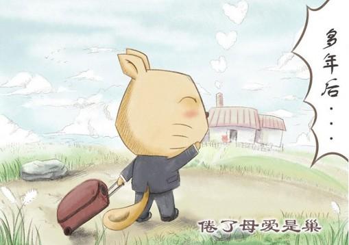 温馨漫画:母爱千千变