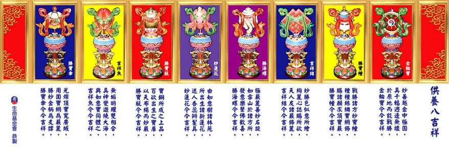 佛教的「八吉祥」