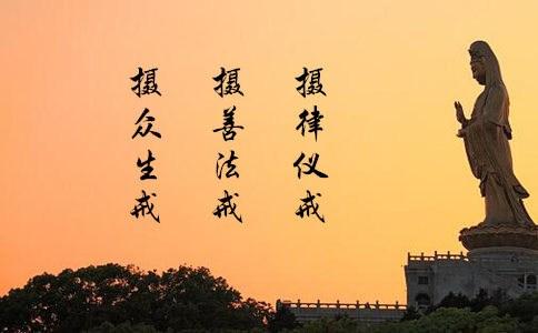 佛门戒律中的「三聚净戒」