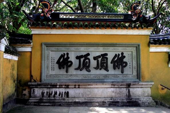 普陀山慧济寺的「佛顶顶佛」具有哪些涵义